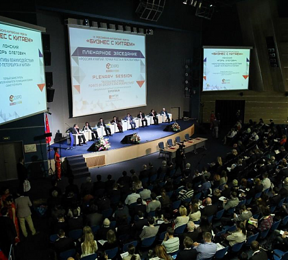 VIII Russian - Chinese forum ''Business with China: new time strategies''